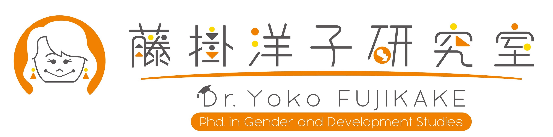 藤掛洋子研究室/Fujikake Yoko