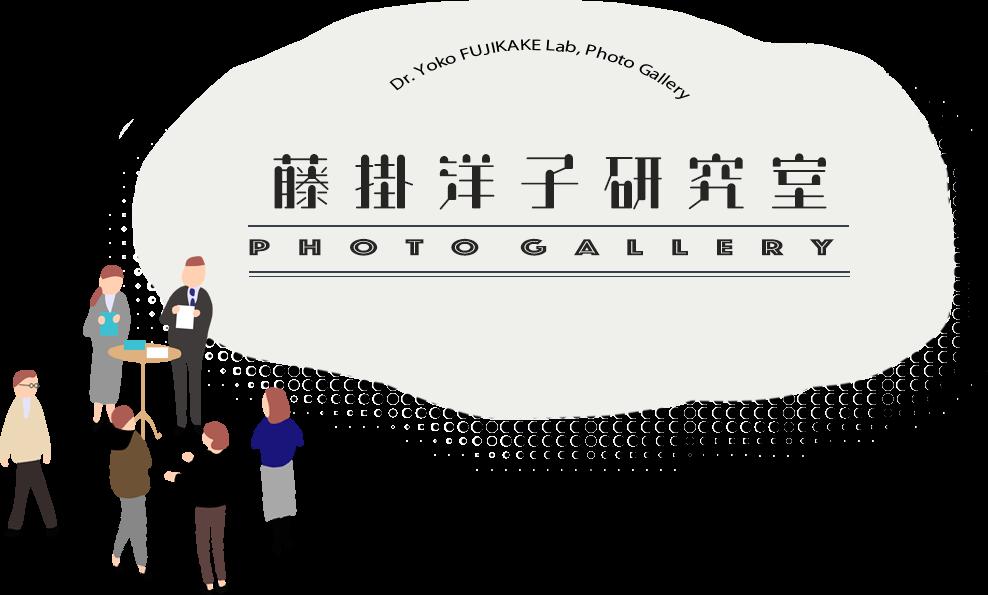 藤掛洋子研究所フォトギャラリー